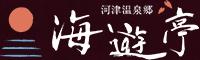 伊豆・河津温泉郷 海遊亭
