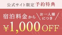 公式サイト限定ご予約特典 1泊2食のプランをご予約のお客様1予約につき1,000円分のお飲み物券をプレゼント!!